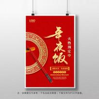 2020喜庆年夜饭预订年海报设计
