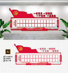 3D党员风采党支部党建文化墙照片墙