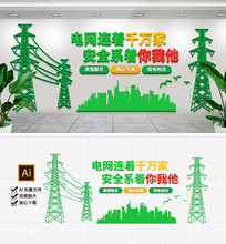 3D环保国家电网文化墙模板