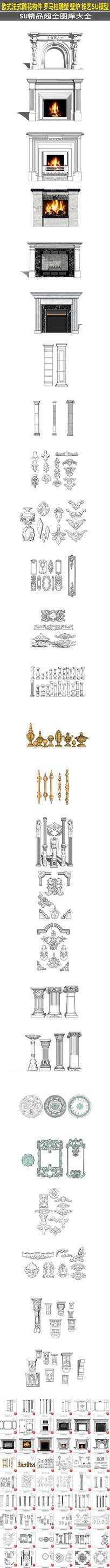 72套欧式法式雕花构件罗马柱雕塑壁炉