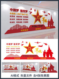 部队形象文化墙设计