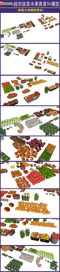 超市蔬菜水果青菜SU模型
