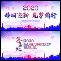 创意2020企业年会背景板