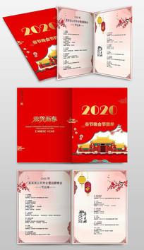 创意大气2020鼠年年企业年会节目单设计