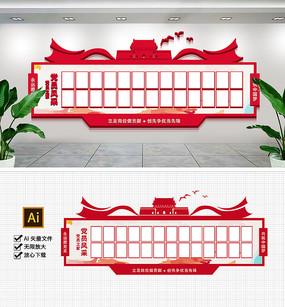 党员风采励志企业文化墙党建照片墙