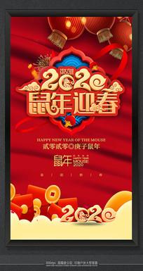 大气2020鼠年节日海报