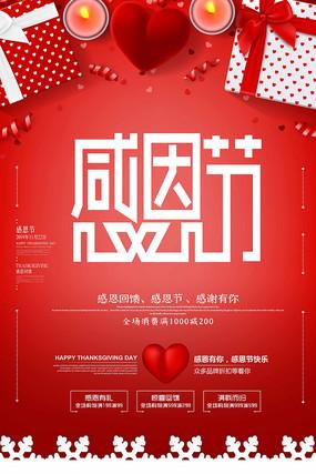 大气创意感恩节促销海报设计