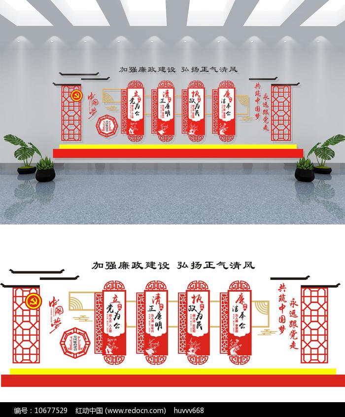 大气古典党风廉政文化墙设计图片