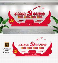 红色3D不忘初心牢记使命党建文化墙