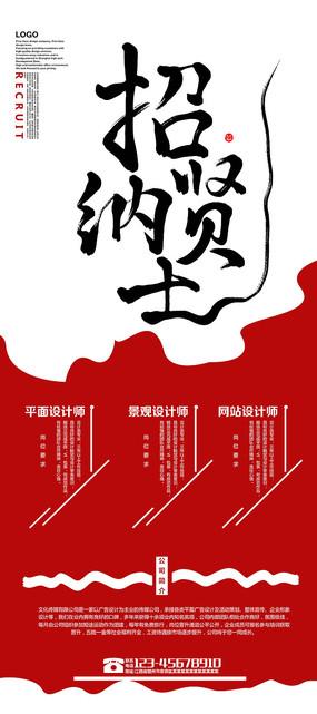 红色背景招聘海报设计
