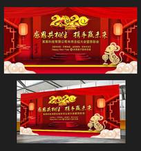 红色大气2020新年企业舞台年会展板背景