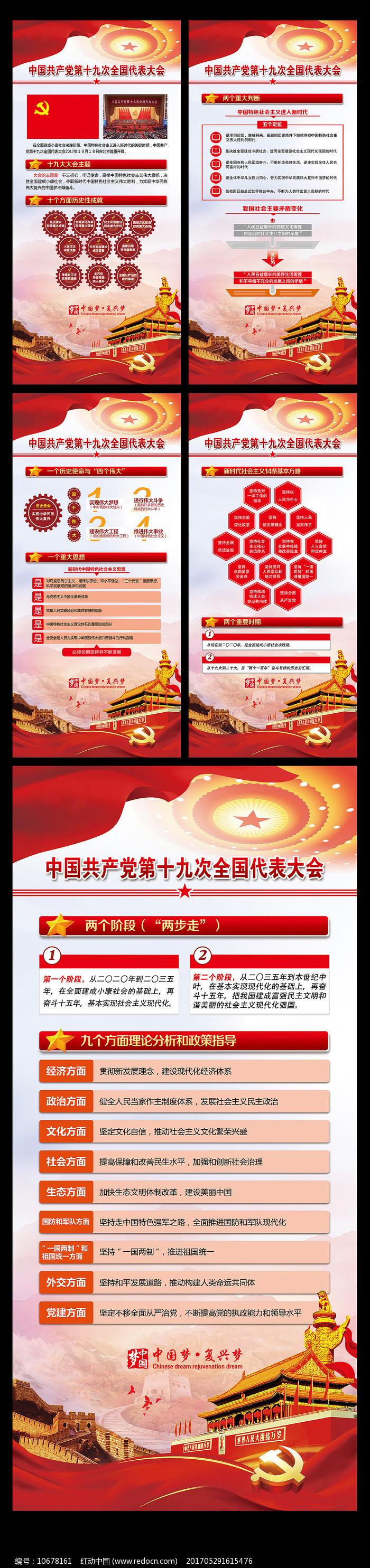 红色高端十九大展板设计图片