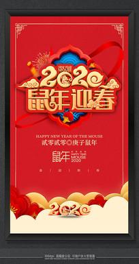 红色精美2020鼠年海报