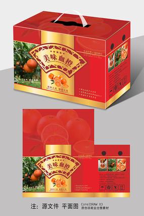 红色美味血橙包装手提箱