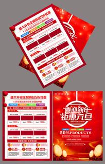 红色元旦钜惠宣传单