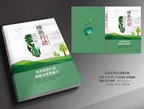 环保科技封面设计