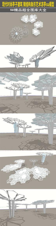 景观公园亭子建筑钢结构象形艺术凉亭