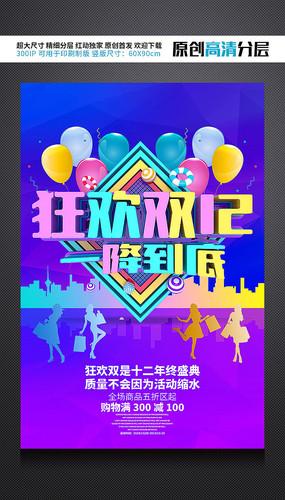 双12购物狂节促销海报 PSD