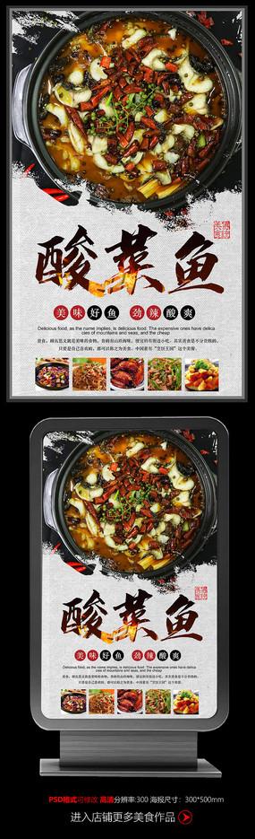 美食促销酸菜鱼海报