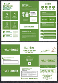 清新绿色家居三折页设计