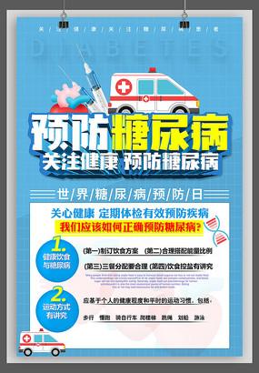 世界预防糖尿病日医院宣传海报psd素材
