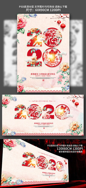 时尚中国风2020年海报设计