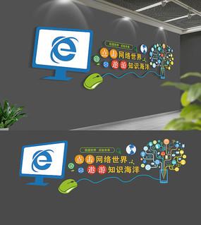 校园科技电脑阅览室文化墙
