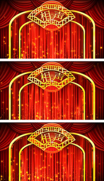 新年元旦春晚相声表演拱门背景视频素材