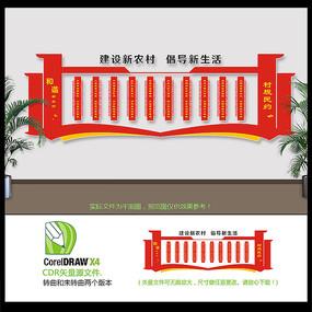 新农村村规民约文化墙设计