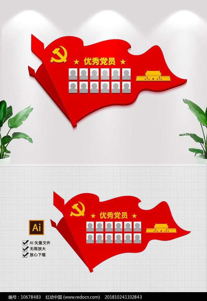 党员风采党员活动室优秀党员展示墙图片