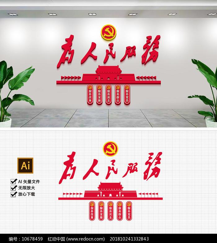 原创为人民服务党建文化墙效果图布置模板