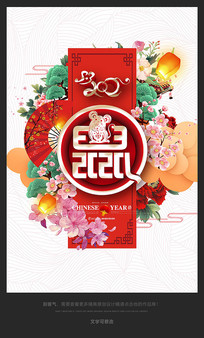 中国风2020年鼠年海报设计