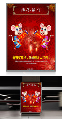 中国红大气鼠年春节海报设计