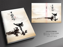 中国武术封面设计