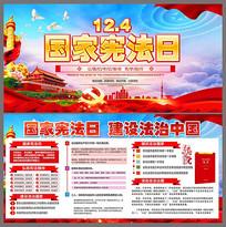 12.4国家宪法日宣传展板
