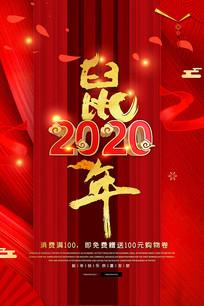 2020鼠年促销海报