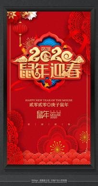2020鼠年节日促销海报