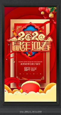 2020鼠年节日促销海报素材