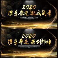 2020鼠年企业年会背景板
