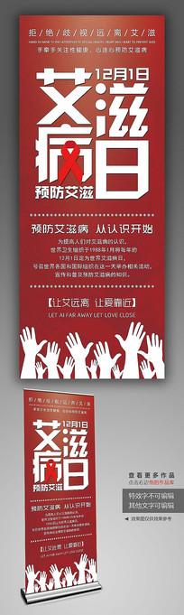 艾滋病公益宣传易拉宝
