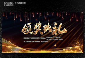 颁奖典礼舞台背景展板设计素材 PSD