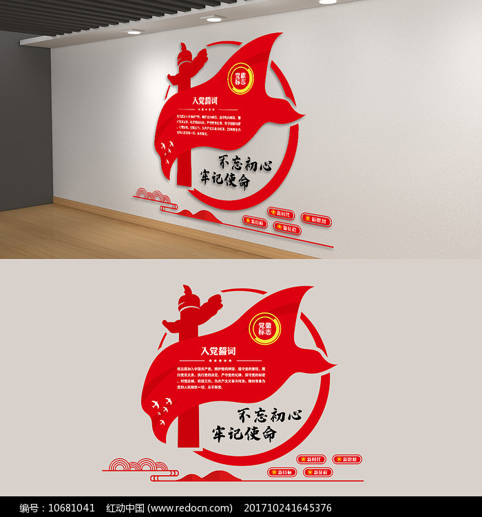 不忘初心牢记使命入党誓词党建文化墙图片