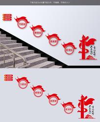 不忘初心守初心担使命党建文化墙楼梯墙