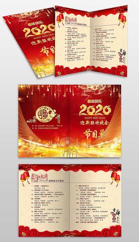 炫彩红2020新年节目单