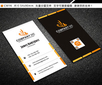 橙色简约大气时尚科技公司商务名片