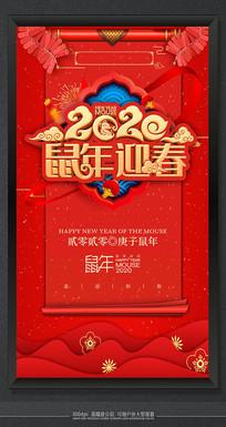 创意时尚2020鼠年海报