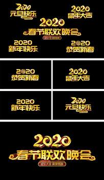 春节晚会标题五组叠加通道视频素材