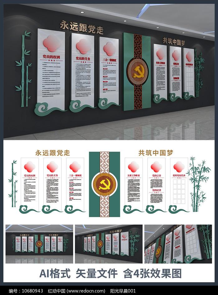 党建文化形象墙设计图片