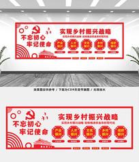 党建乡村振兴战略文化墙设计