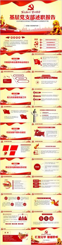 党员干部述职基层党委党支部PPT模板